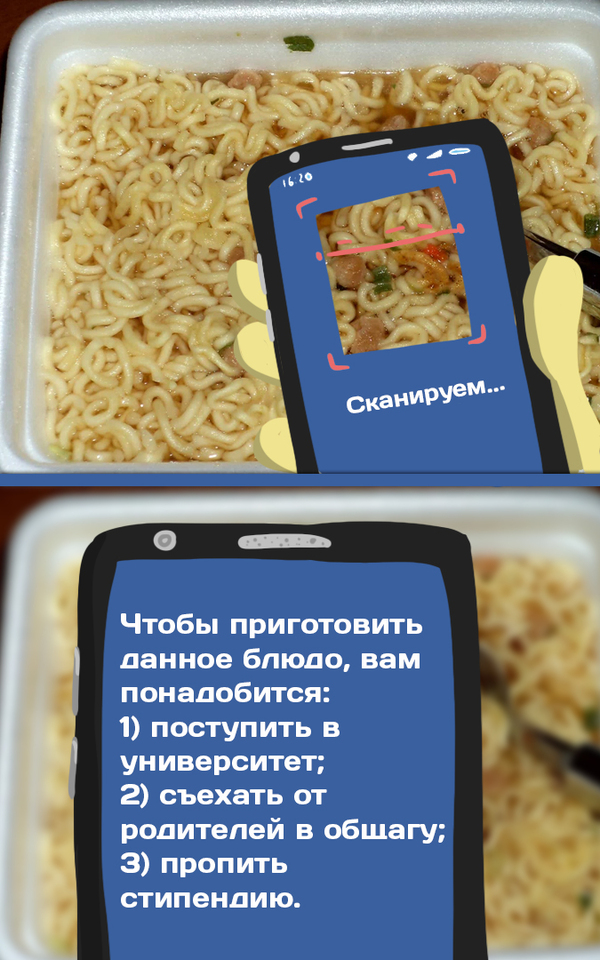 Новость №338: Нейросеть научилась определять рецепт блюда по фотографии образовач, наука, нейронные сети, кулинария, студенты, еда, комиксы, юмор