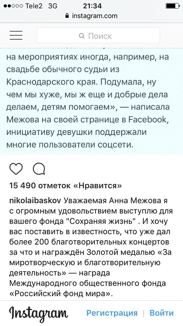 Николай Басков ответил на просьбу спеть бесплатно на благотворительном фонде. Николай Басков, концерт, благотворительность