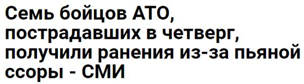 Пятничное. Атошное. Украина, алкаш, ато, гранаты, политика