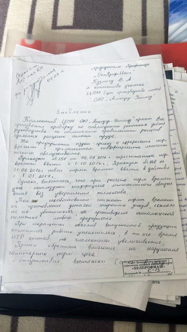 Пришёл в суд чтобы тебе вернули деньги и компенсацию, а в итоге сам остаешься штрафником Беларусь, Амкодор, Суд, охрана труда, правосудие, государство, работа, длиннопост