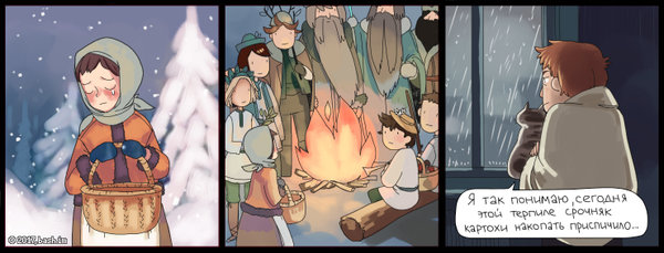 Сказка по-белорусски комиксы, 12 месяцев, сказка, юмор, bash im, Lin, картофель
