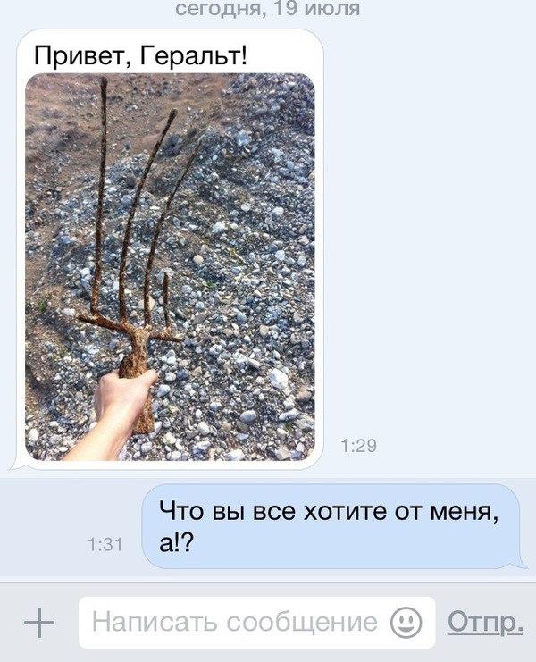 Геральт