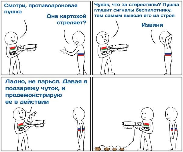 Новость №339: Белорусы показали противодроновую винтовку Образовач, баян, наука, техника, Беларусь, Россия, Комиксы, юмор