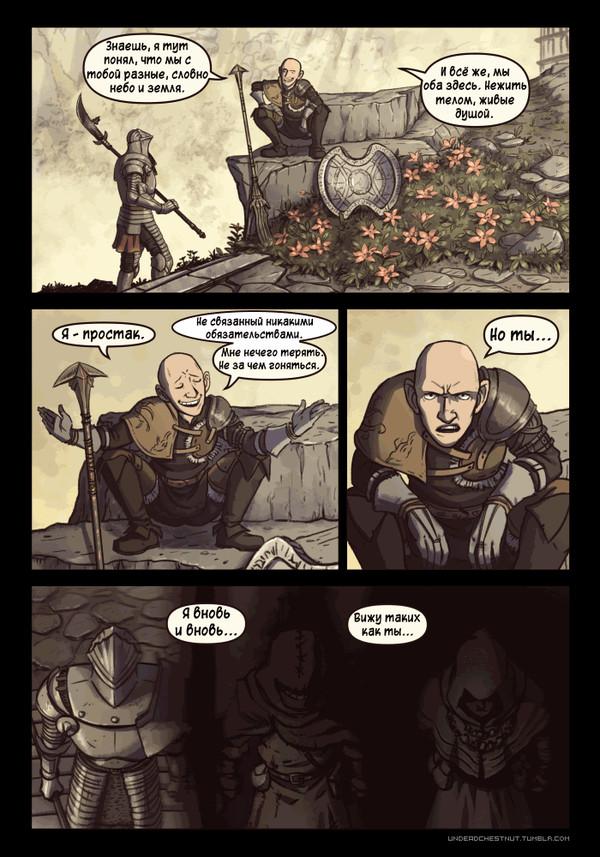 Прощай, Dark Souls. Dark souls, Комиксы, Игры, Dark Souls 3, Undeadchestnut, Длиннопост