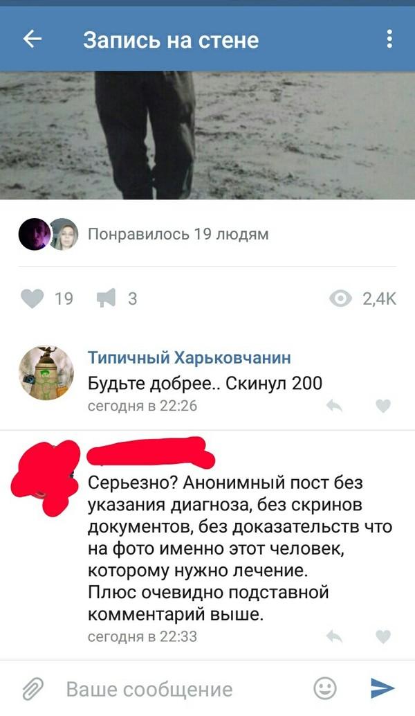 Как разводят в группах Харьков, Украина, Развод, Попрошайки, Длиннопост
