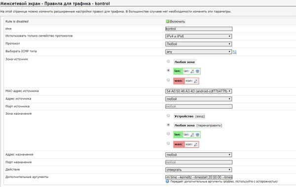 Настройка доступа в интернет по времени openwrt linux, интернет контроль, OpenWRT