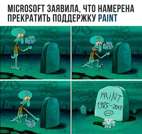 Прощай PAINT