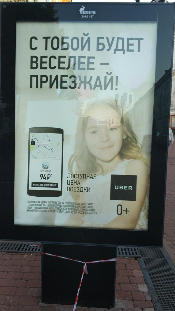 Пример плохой рекламы