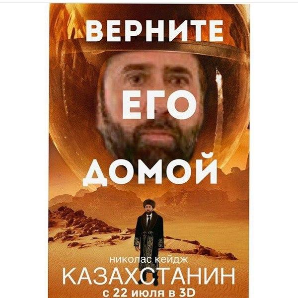 Казахстанин Николас Кейдж, Мемы, Казахстан, Марсианин