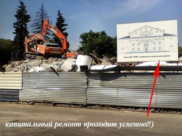 Суровые Липецкие строители. капремонт, Липецк