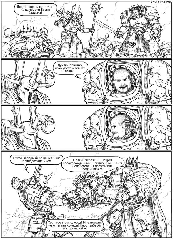 Кое-что о непростых отношениях слуг Темных Богов после боя) (by Gray-Skull) Warhammer 40k, Shawn Adventures, chaos space marines, хаос, Шон, Комиксы, арт, Gray-Skull
