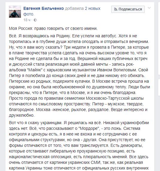 Неуиноуватая украинка. Украина, Россия, политика, Евгения Бильченко, Facebook, livejournal, длиннопост