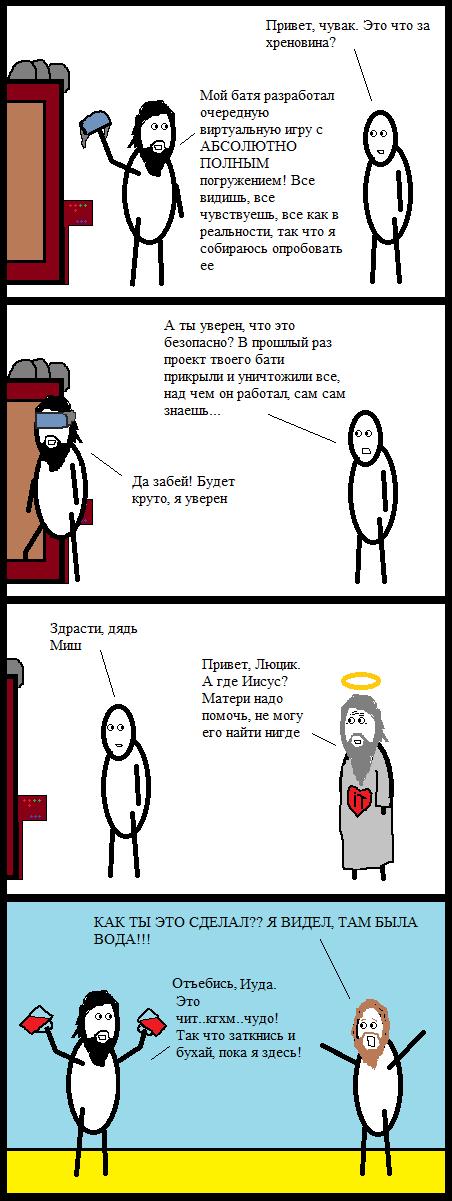 Геймерское Комиксы, cynicmansion
