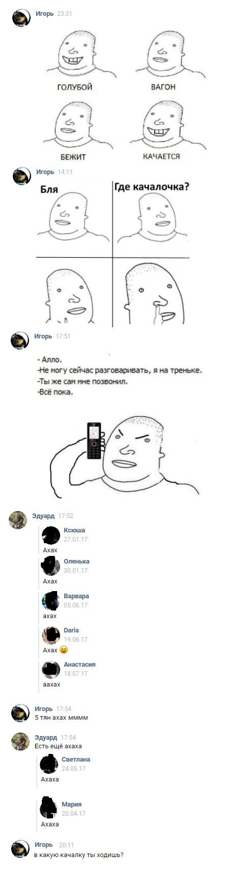 Толстые шутки за 300 друг, ВКонтакте, переписка, качалка, подколол, может зайдет, скриншот