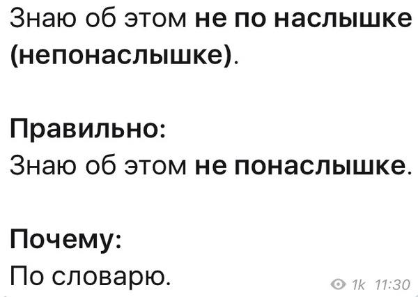 Урок русского языка №97 Исправил, уроки русского языка