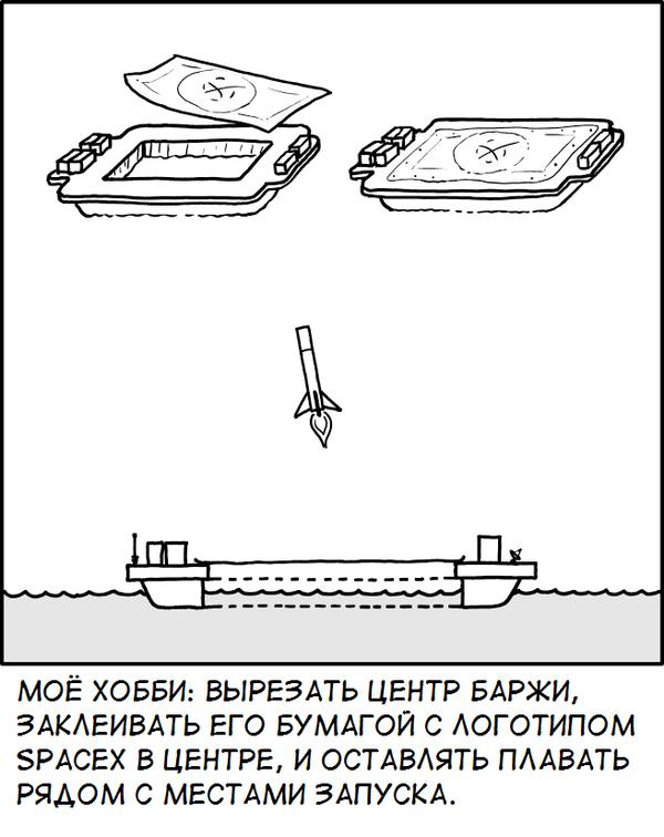 Баржа xkcd, Комиксы, spacex, перевод