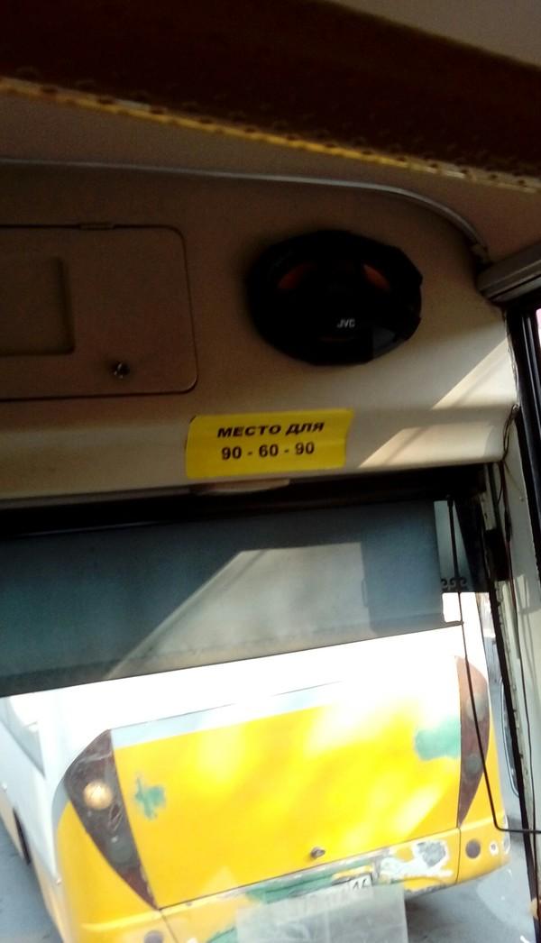 Когда у кондуктора завышенное самомнение автобус, кондуктор, чсв