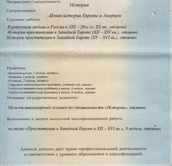 Проституция в Западной Европе..., 8 недель, отлично Диплом, Лига историков, историк