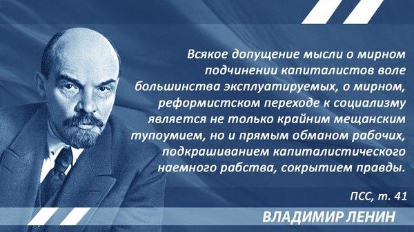 Ленин о невозможности мирного перехода к социализму Ленин, цитаты, Политика, история, социализм