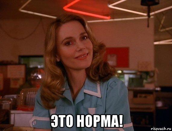 Это Норма