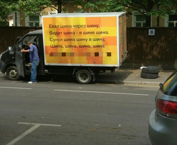 Креативное оформление Газель, Реклама