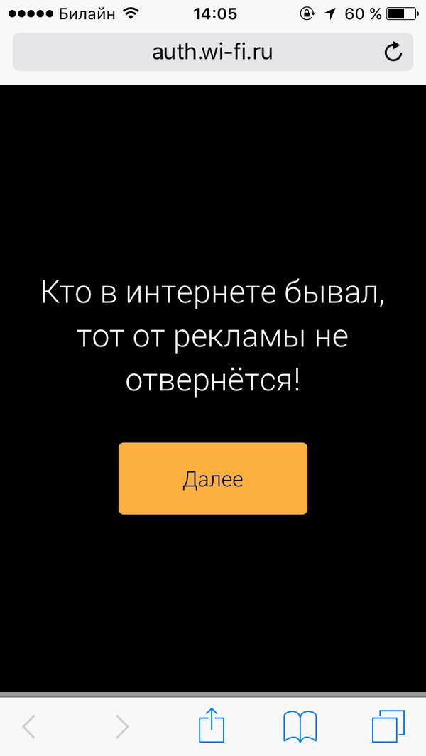 Зато честно метро, wi-fi, Москва