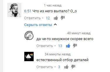 Комментарии под видео о мотоцикле Восход
