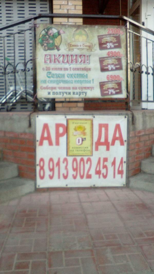 Лок тар-огар в Новосибирске.