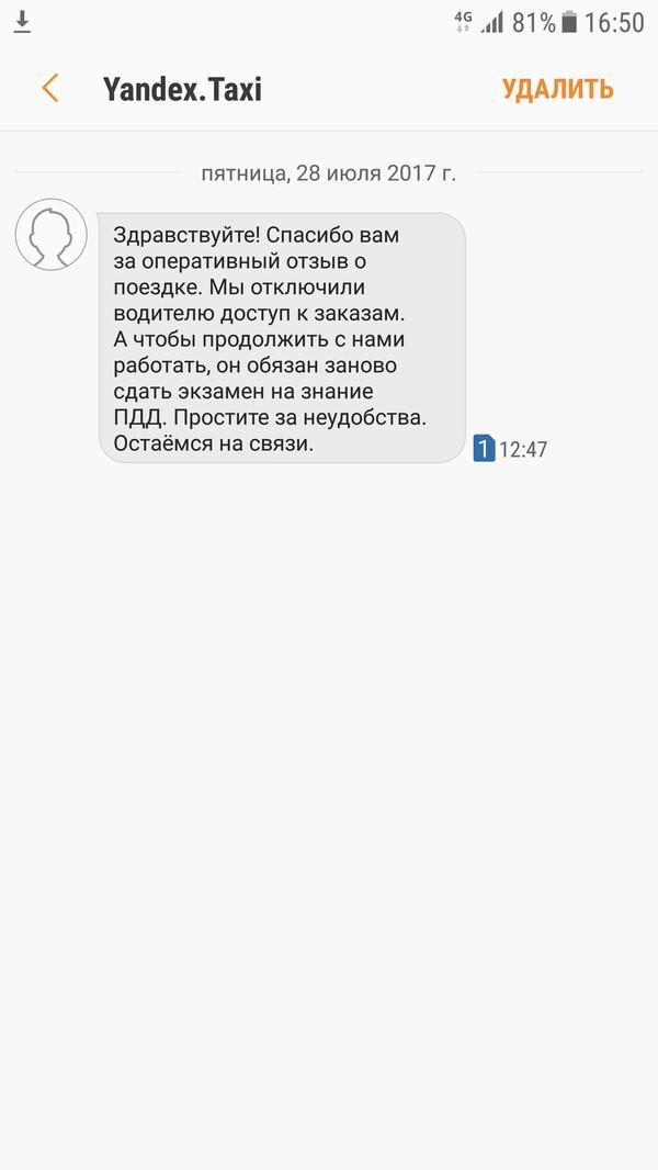Съездил в Казань Таксист, Яндекс такси, Пдд