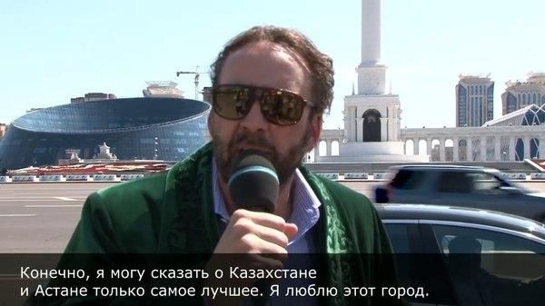 Николас Кейдж и Казахстан Николас Кейдж, Казахстан, в плену, астана, длиннопост