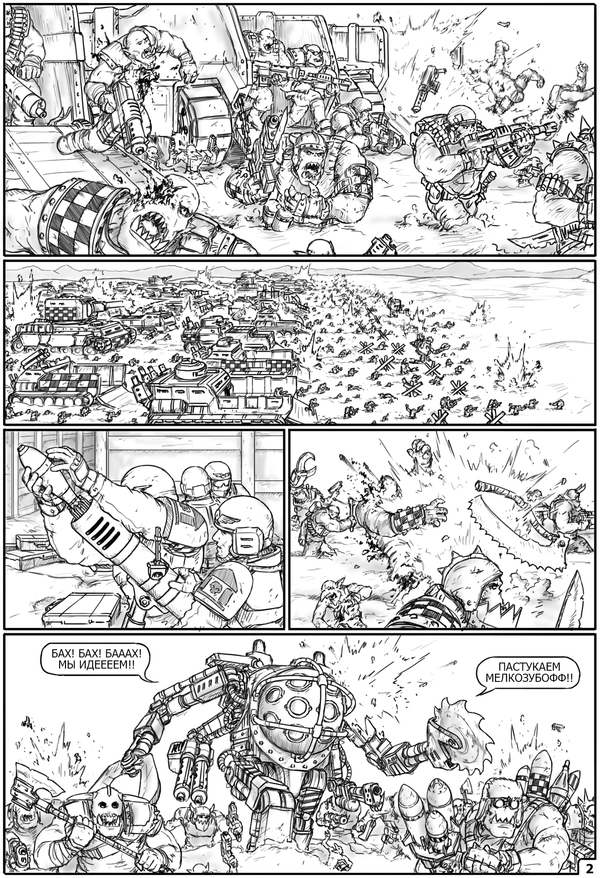 Комиссар Райвель: Сердце Тьмы. Выпуск №27 (by Gray-Skull) Warhammer 40k, Комиссар Райвель, имперская гвардия, орки, Комиксы, арт, Waaagh!, Gray-Skull, длиннопост
