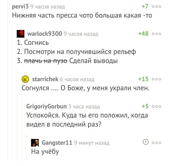 Украли Пикабу, Комментарии, скриншот