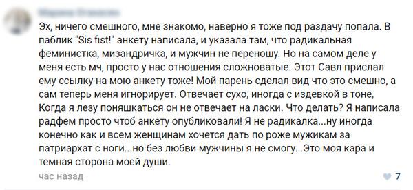 Тут всё прекрасно бред, Исследователи форумов, феминизм, ересь, ТП, ВКонтакте, социальные сети, деградация, длиннопост