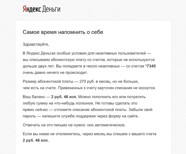 Яндекс тоже решил подзаработать. Яндекс деньги, Почему бы не присвоить