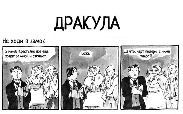 Дракула Комиксы, Hark a vagrant!, дракула, длиннопост