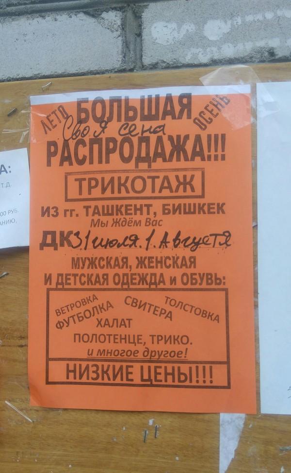Когда русский не родной язык... Объявление, Русский язык, Правописание, Азиаты