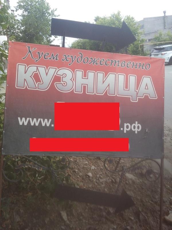Хером художественно... Кузец, Боги маркетинга, Мат, Екатеринбург