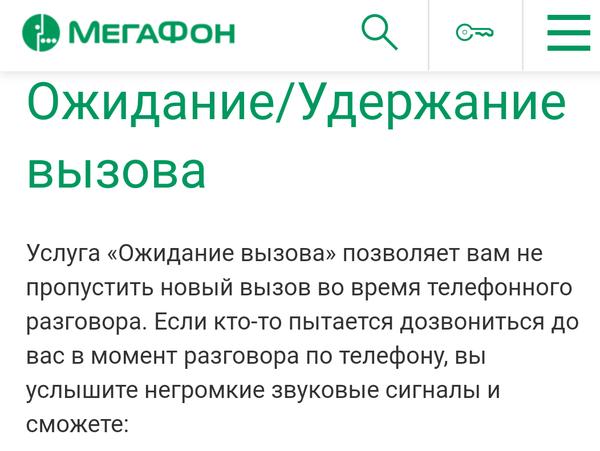 Уловки МегаФона Мегафон, Мегафон кидалово, Плата за удержание вызова, Длиннопост