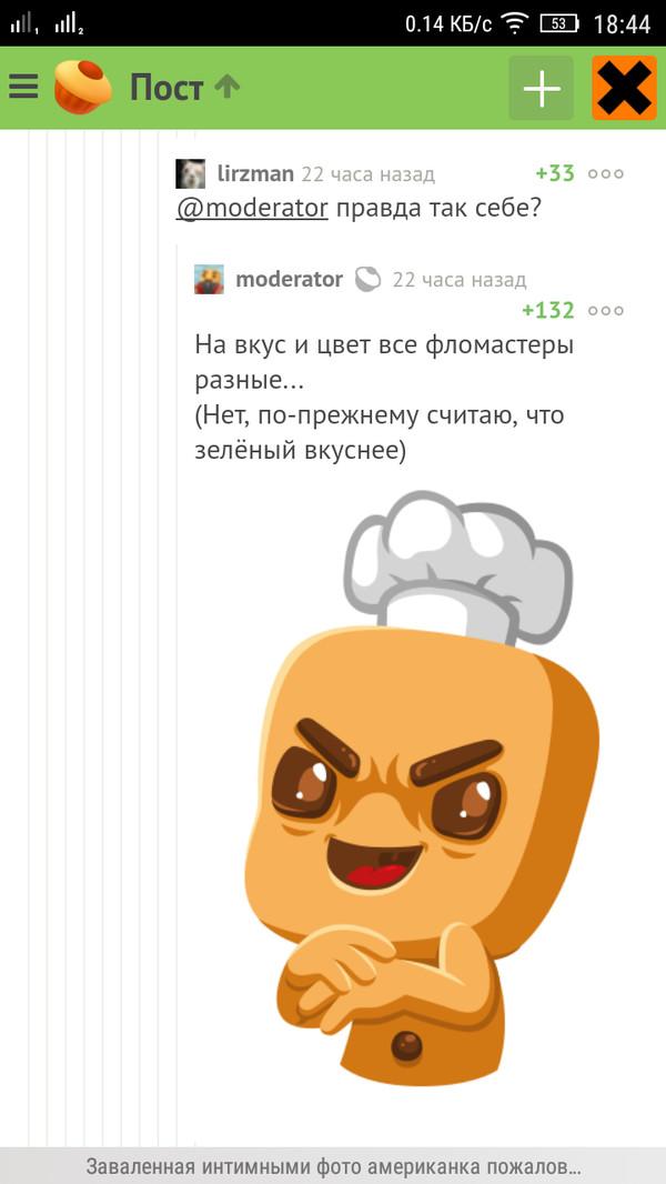 Зелёный вкуснее модератор, Комментарии, скриншот