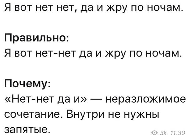 Урок русского языка №100 Исправил, уроки русского языка