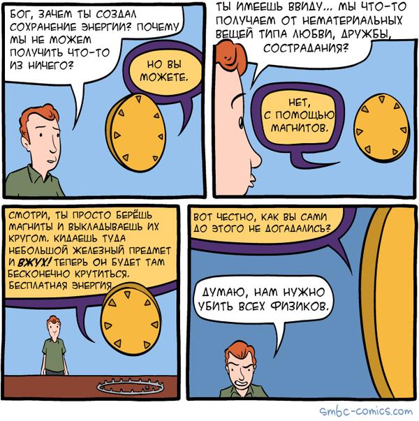Физика. SMBC, Комиксы, физика, наука, Бог, вечный двигатель