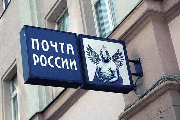 Почта России огорчает меня... Почта России, Как так!?!, яЯбида, ШинкПетуха, Владивосток