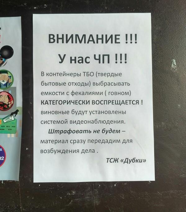 Ээээм... ТСЖ, объявление, мусор, Россия, зачем, говно