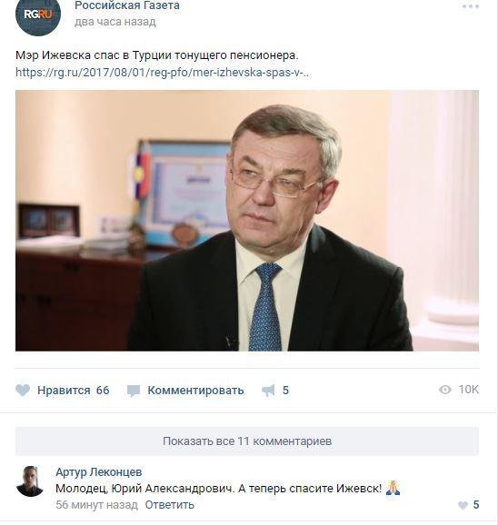 Новый герой ВКонтакте, Комментарии, мэр