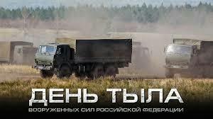 Поздравляю с Днём Тыла Вооруженных Сил России поздравление, вооруженные силы, День Тыла, армия России