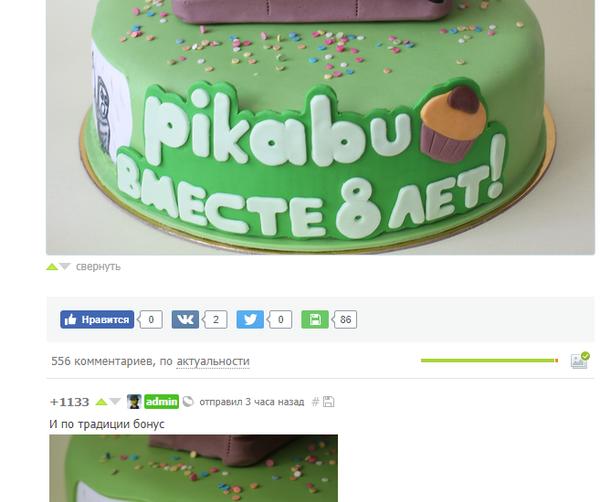 Админ поздравил Пикабу тортиком с косарями!!! Бонусом я выложу его полноценный бонус и ссылку на пост, если кто ещё не видел