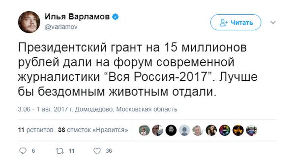 Президентский грант. журналисты, президентский грант, Животные, twitter