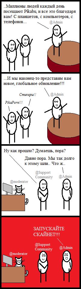 Обновленное Комиксы, cynicmansion