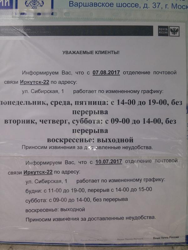 Новый режим работы отделения Почты России Почта России, Трудовые будни, Моё, Работа почты