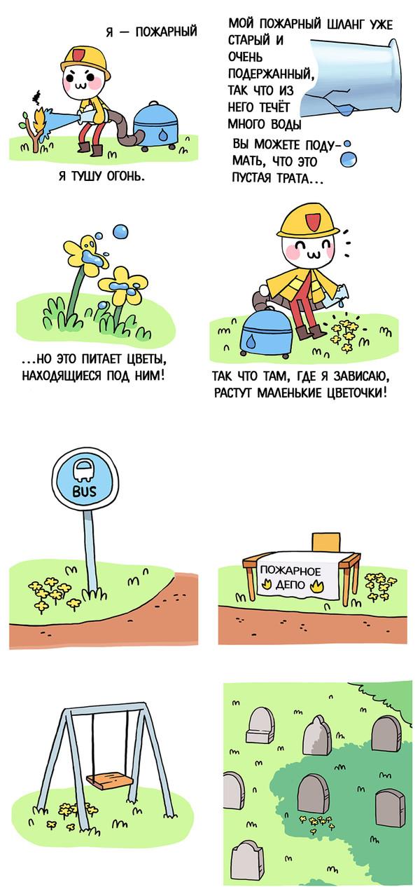 Маленький пожарный. Часть четвертая. owlturd, Комиксы, пожарный, цветы, грустное, вода